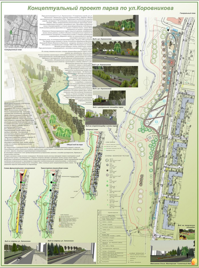 Новгородцам представили проект парка в Западном микрорайоне