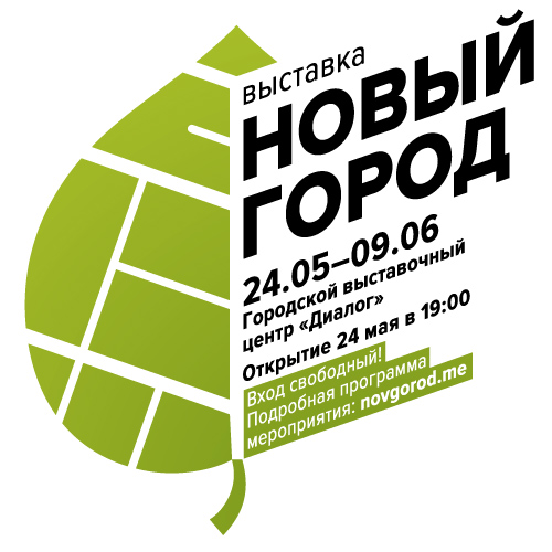 """24 мая в центре """"Диалог"""" откроется выставка """"Новый город"""""""