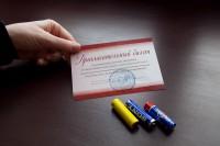 Как мы меняли батарейки на билеты в музей