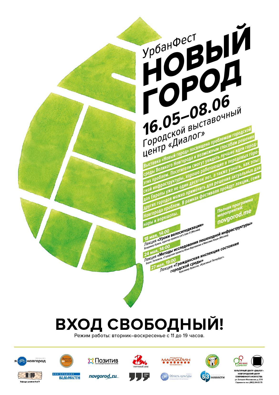 noviygorod_poster_2014_try4