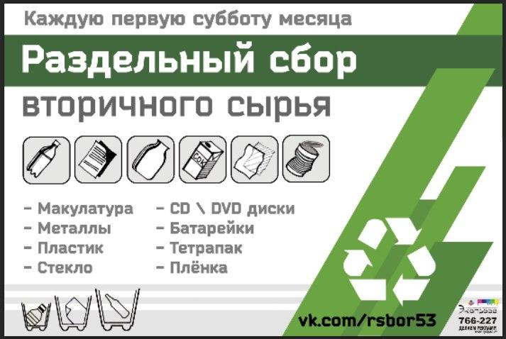 Новгородцы в очередной раз самостоятельно организуют субботник и акцию по раздельному сбору отходов