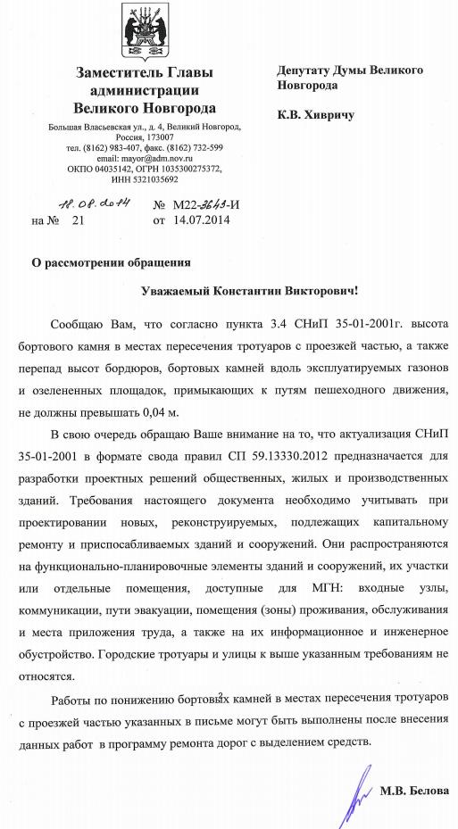 бордюр_белова_1