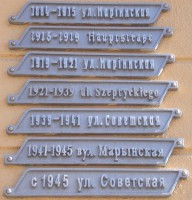 В Великом Новгороде могут появиться таблички со старыми названиями улиц