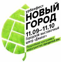 """Программа УрбанФеста """"Новый город"""""""