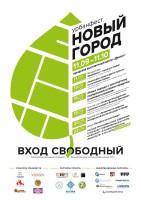 11 сентября состоится торжественное открытие УрбанФеста
