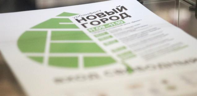 В Великом Новгороде открылся УрбанФест «Новый город»