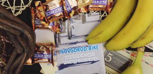Новгородцы приняли участие в акции «На работу на велосипеде»
