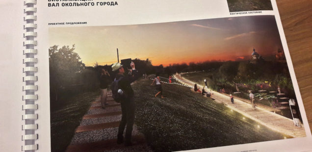 КБ «Стрелка» представила предложения по благоустройству вала окольного города